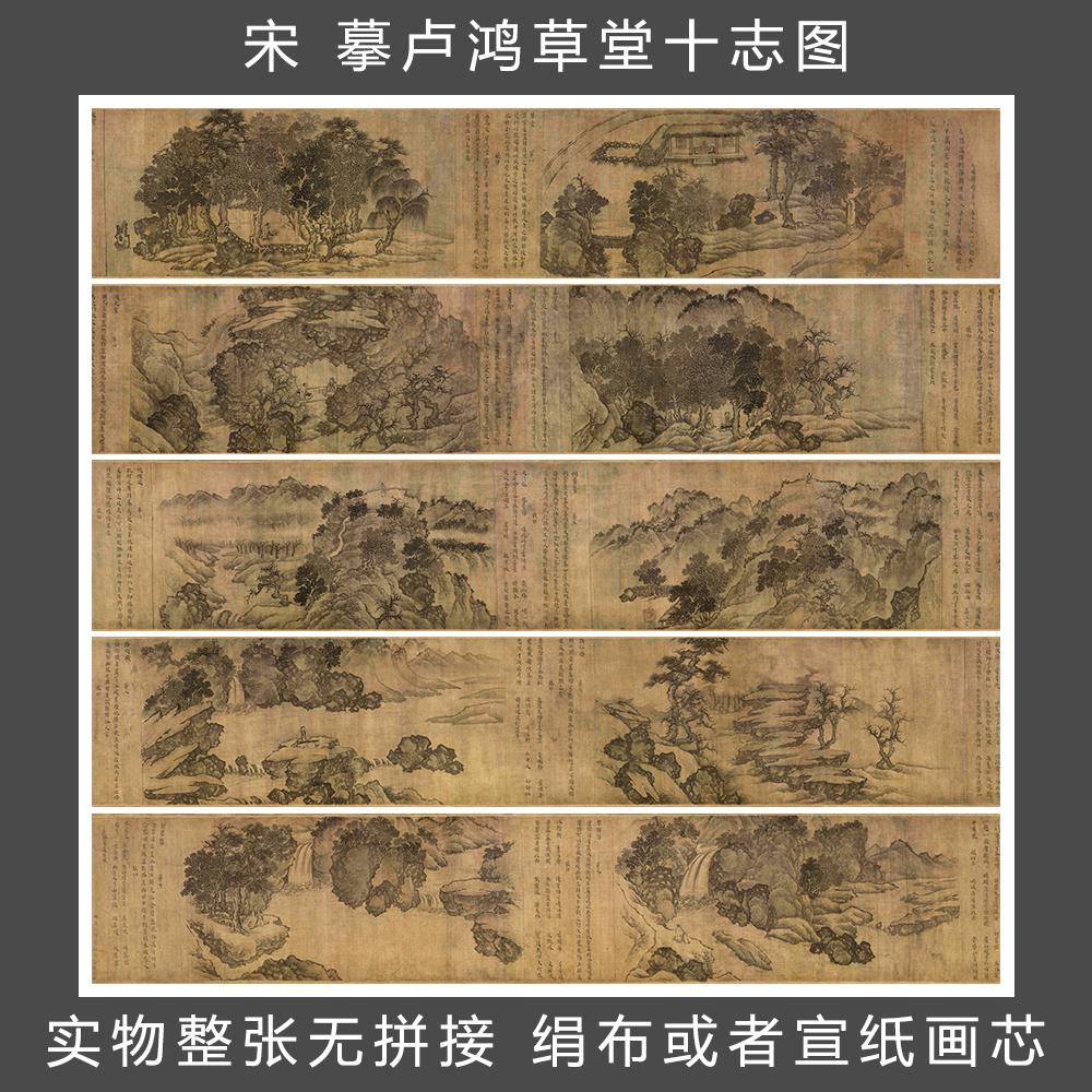 卢鸿 草堂十志图 宋摹本 国画古典长卷 艺术微喷复制字画