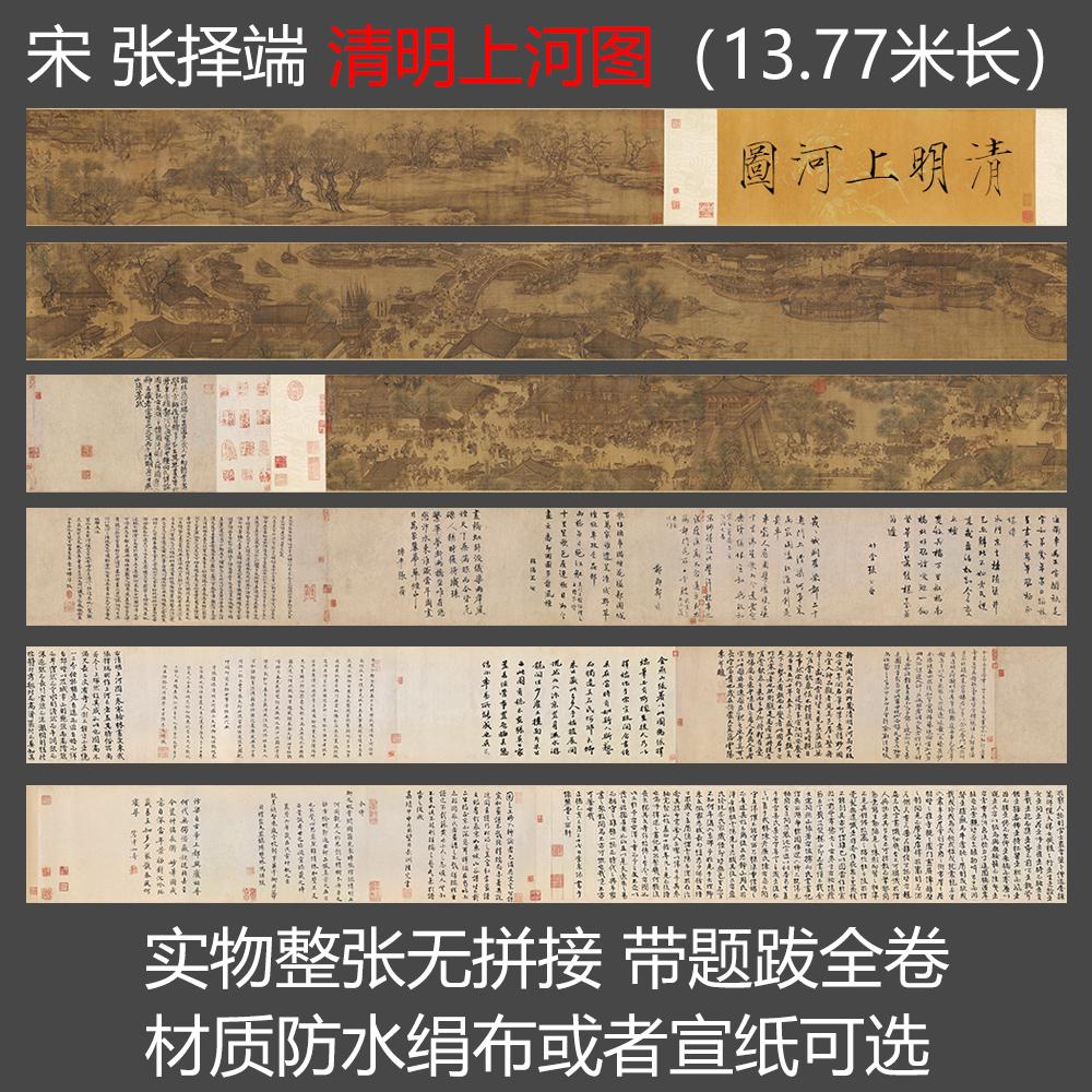 国画 宋 张择端 清明上河图 1:1真迹复制 十大传世名画 微喷字画