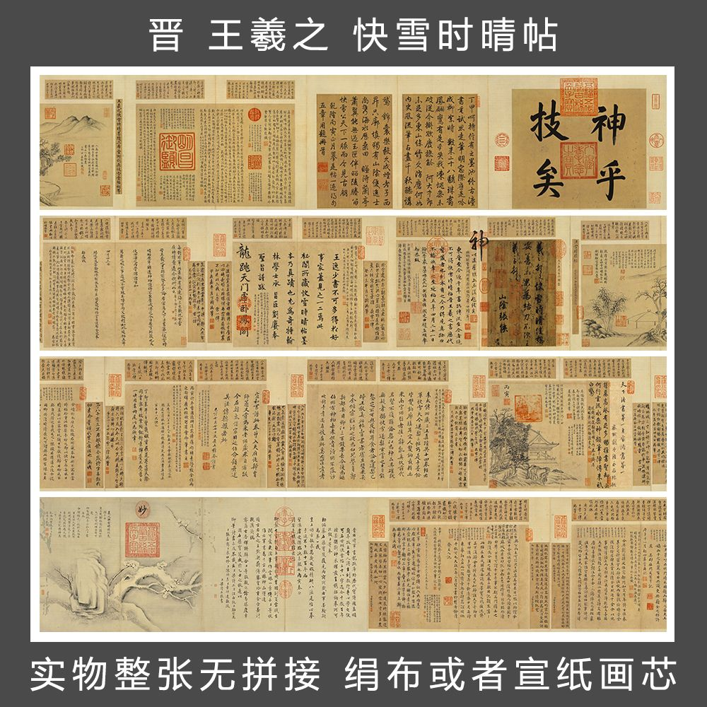 晋 王羲之 快雪时晴帖 全卷 传世书法名帖 文化礼品 绢布纸本微喷