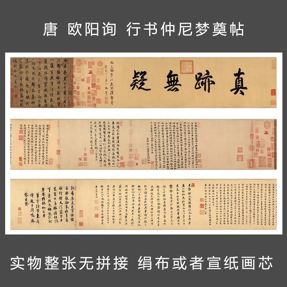 唐 欧阳询 行书 仲尼梦奠帖 传世书法名帖 字画书画艺术微喷