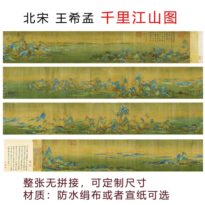 国画 北宋 王希孟 千里江山图 长卷手卷宣纸绢布  传世名画 微喷